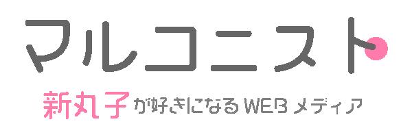 マルコニスト|新丸子の魅力を深く知りたい人の為のWEBメディア