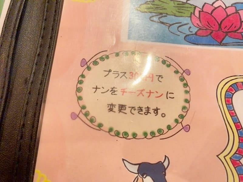 チーズナンは300円プラスで変更